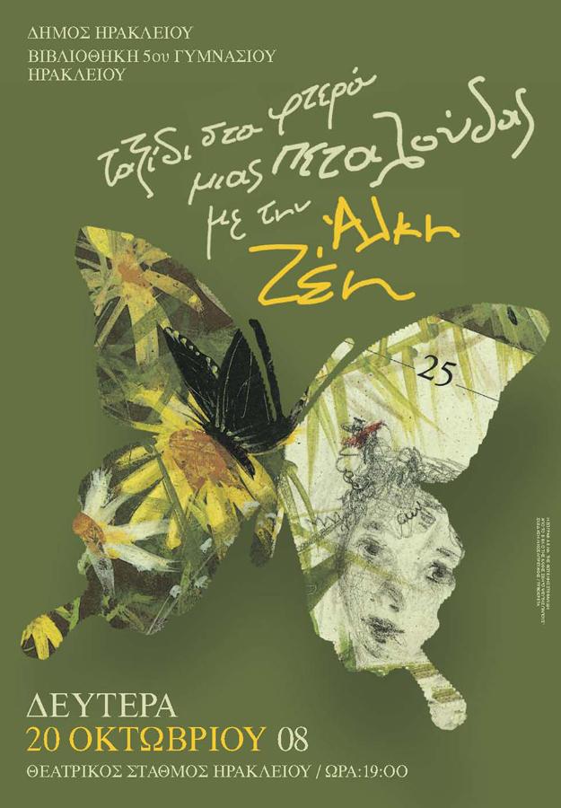 Άλκη Ζέη, Αφίσα